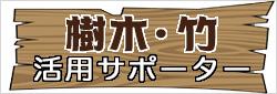 樹木竹粉粉砕活用サポーター